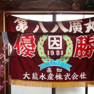 鰹の町「久礼」の大漁旗