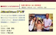 9.8高知onTV