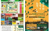 hatafesu2014